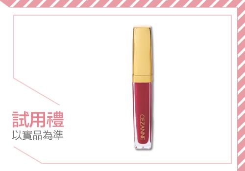 【限時活動】CEZANNE著色唇釉正商品體驗!立刻報名>>