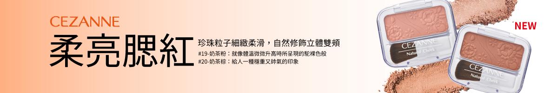 CEZANNE特別企劃banner