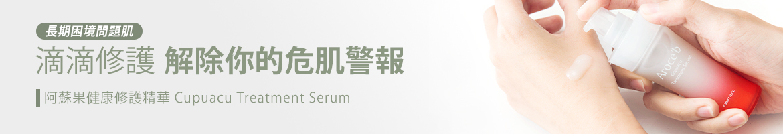 Aroce'b 艾珞皙特別企劃banner