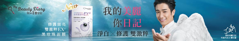 我的美麗日記特別企劃banner