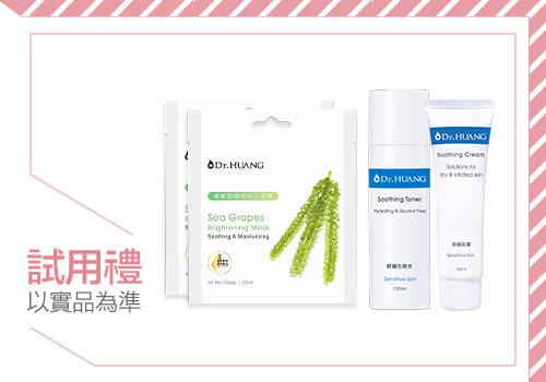 您的皮膚科名醫好評產品已上線!立即抽敏感肌美肌回歸組➡