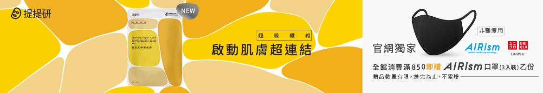 Timeless Truth Mask 提提研(TTM)特別企劃banner