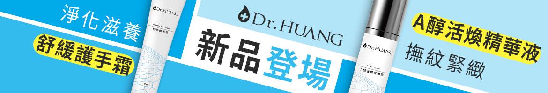 Dr.HUANG特別企劃banner
