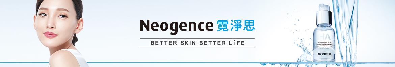Neogence 霓淨思特別企劃banner