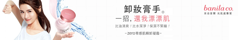 banila co.特別企劃banner
