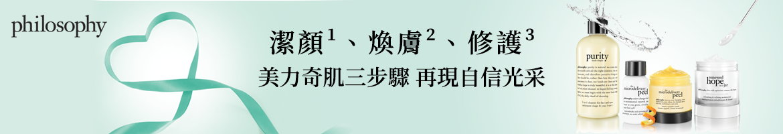 philosophy特別企劃banner