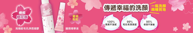 ettusais 艾杜紗特別企劃banner