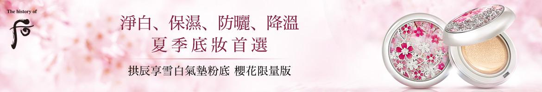 Whoo 后特別企劃banner