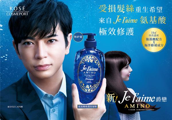 別讓環境破壞了妳的原生秀髮!快用從日本紅到台灣的氨基酸修護髮膜>>領品牌禮