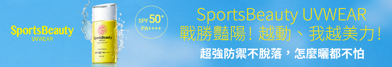 KOSE 高絲-專櫃特別企劃banner