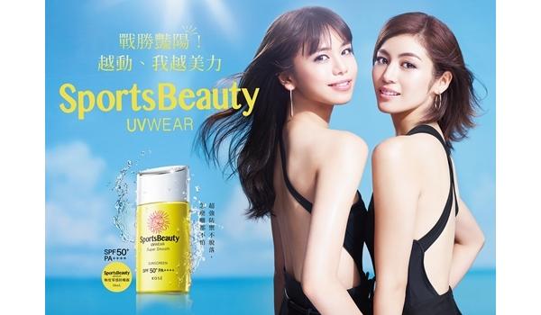 最強防曬降臨!KOSE Sports Beauty UVWEAR系列,運動爆汗依舊清爽!限量領取試用GO>>