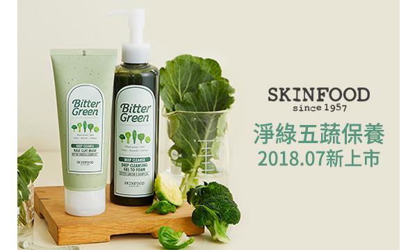 給肌膚喝的精力湯!SKINFOOD 全新 淨綠五蔬深層淨化泥膜,舒適淨嫩直達肌底>>
