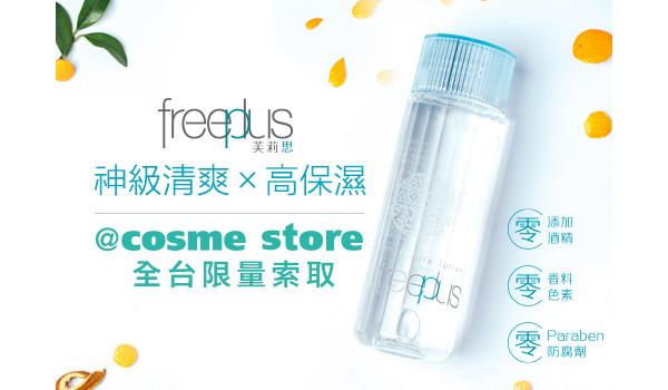 freeplus x @cosme stroe臨櫃兌換活動登場!現在就索取COUPON,獲得零添加保養輕體驗機會>>