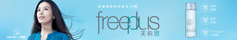 freeplus 芙莉思特別企劃banner