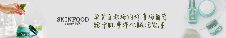 SKINFOOD特別企劃banner
