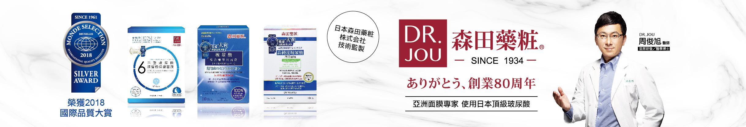 森田藥粧特別企劃banner