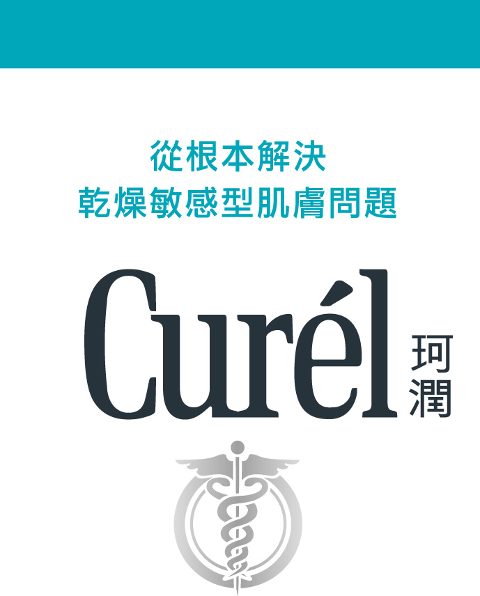 Curél 珂潤