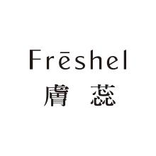 Freshel 膚蕊
