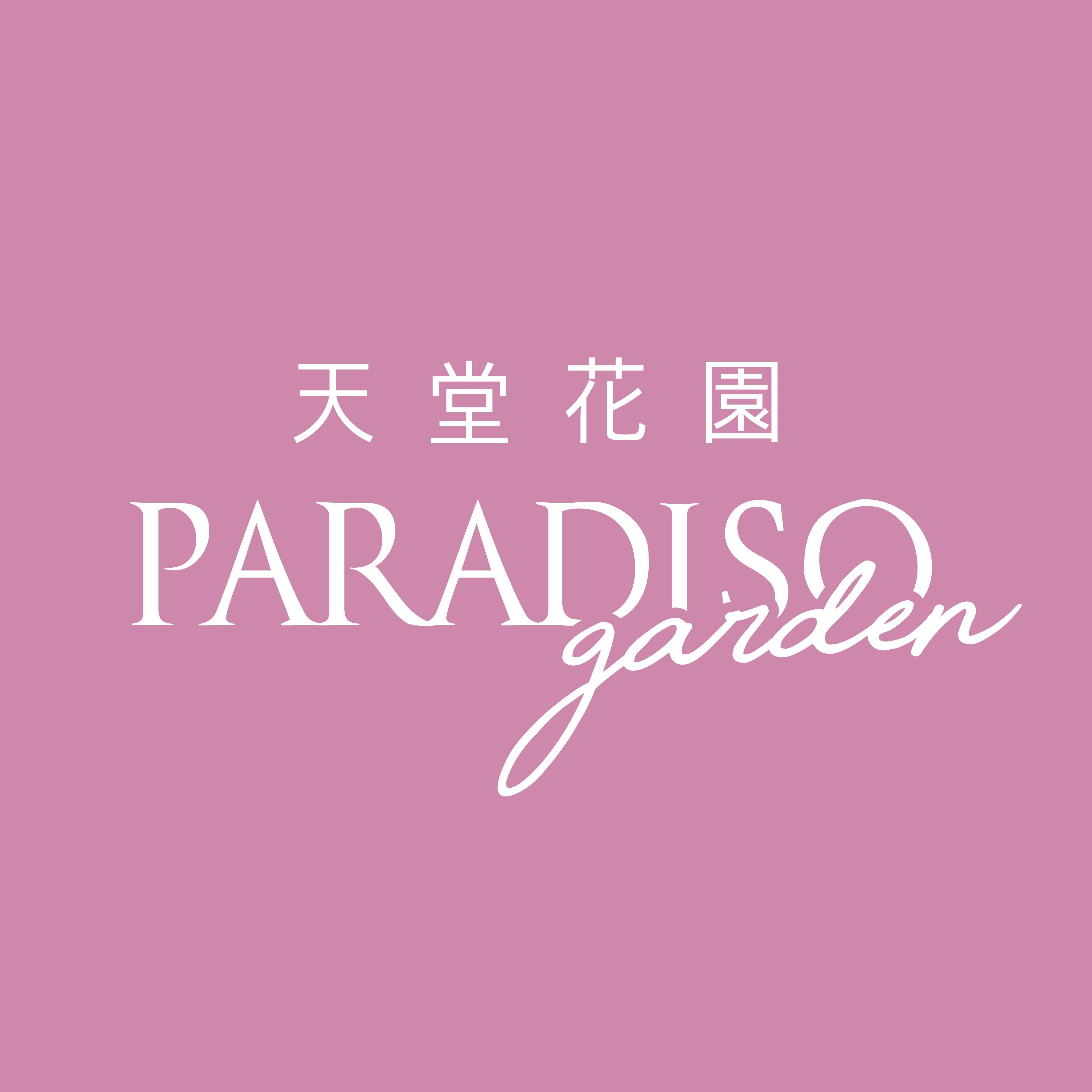 Paradiso Garden 天堂花園