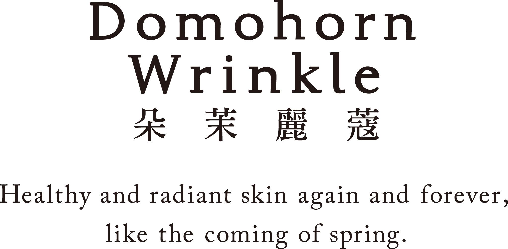 Domohorn Wrinkle 朵茉麗蔻