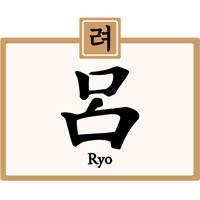 Ryo 呂