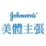 Johnson`s 嬌生
