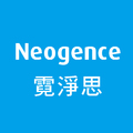 Neogence 霓淨思