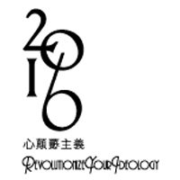 Revolutionize Your Ideology 2016心顛覆主義