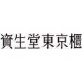 SHISEIDO 資生堂-東京櫃