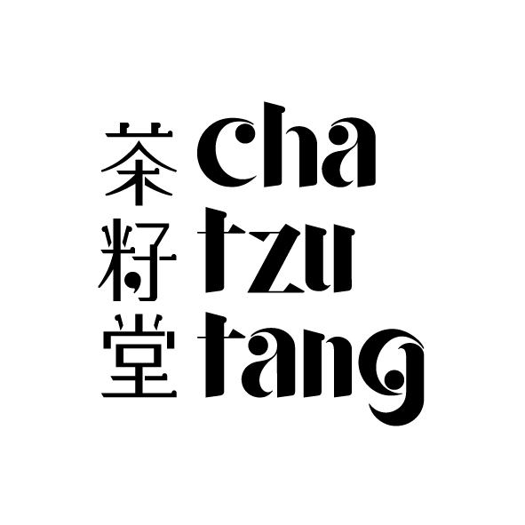 cha tzu tang 茶籽堂