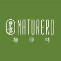 Naturero 植淨林