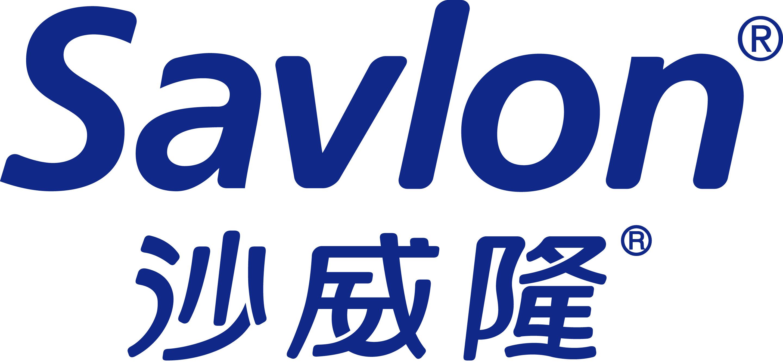 Savlon 沙威隆