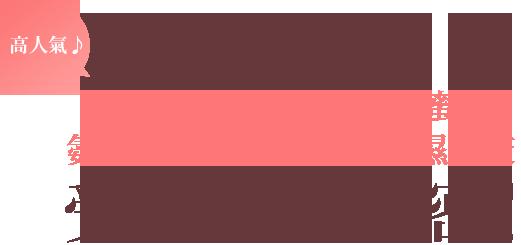 高人氣♪ 徹底剖析「MINON AminoMoist 蜜濃 豐潤保濕乳液」受歡迎的秘密!