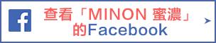「ミノン」Facebookをチェック