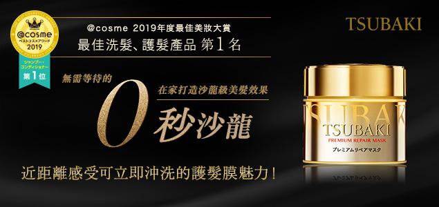 @cosme 2019年度最佳美妝大賞 最佳洗髮、護髮產品第一名