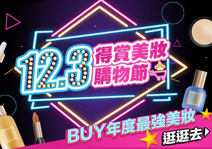 12.3得賞美妝購物節~BUY年度最強美妝>>