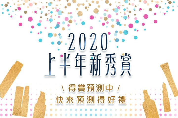 2020上半年新秀即將登場!預測得賞新品GO>>