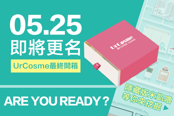 UrCosme更名@cosme,幕後團隊大公開!