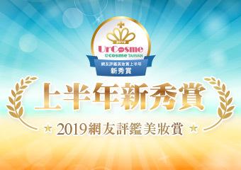 UrCosme (@cosme TAIWAN) 2019上半年新秀賞登場!立即查榜.:。✧