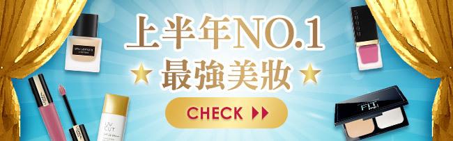 2019上半年新秀NO.1美妝揭曉!