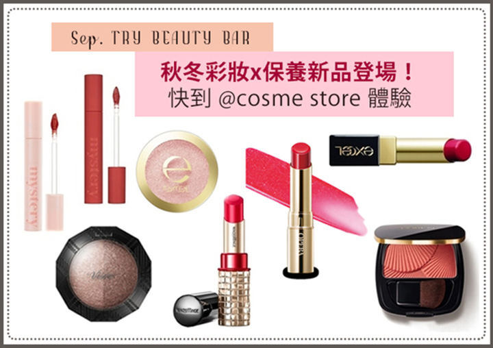[Try Beauty Bar] 秋冬彩妝x保養新品登場!快到 @cosme store 盡情體驗!