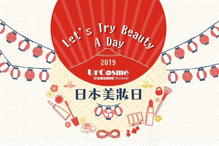 2019 Let's Try Beauty a Day 日本美妝日 12/14盛大開催