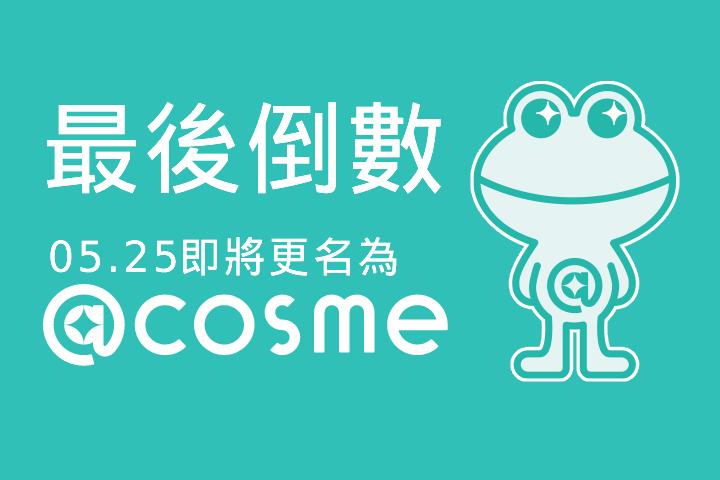 驚!剩不到50天,跟著我們一起倒數迎接UrCosme (@cosme TAIWAN)大轉變!