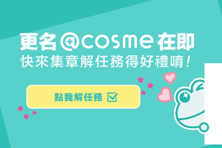 倒數最後30天,解鎖最終任務,和UrCosme一起迎接@cosme!