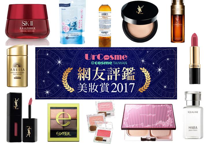 2017網友評鑑美妝賞揭曉!這些神級產品你收了沒