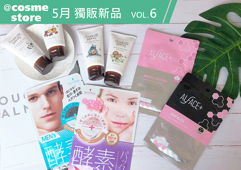 [@cosme store] 柔嫩肌膚&雙手GET~大好評酵素面膜、蜂蜜護手霜新上市!