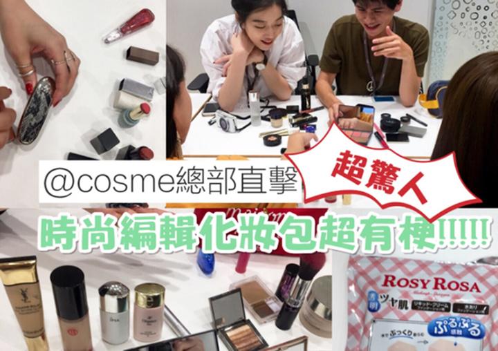 流行美妝發源地@cosme總部直擊!編輯化妝包竟然有這些產品?!