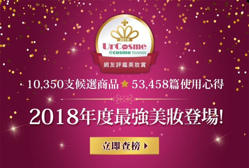 UrCosme (@cosme TAIWAN) 2018網友評鑑美妝賞揭曉!立即查榜.:。✧