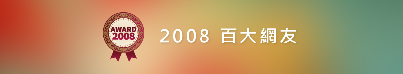 2008 top annual banner