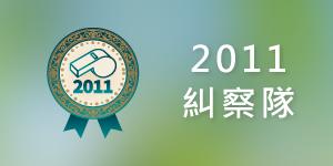 2011 bb annual banner